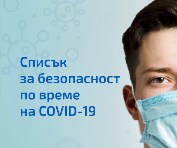 COVID-19 Safety Checklist for Safe Work and Life During the Continued Presence of the Coronavirus
