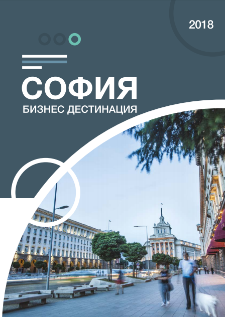 Sofia Business Guide_2018_BG