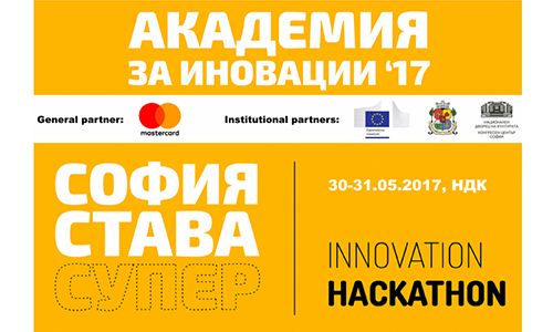 Ideas for a Better Sofia: Sofia Innovation Hackathon 2017