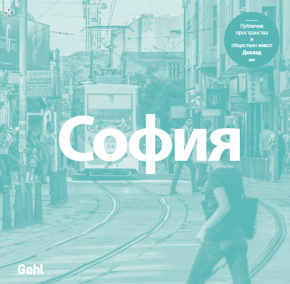"""Sofia – a City for the People"" Report"