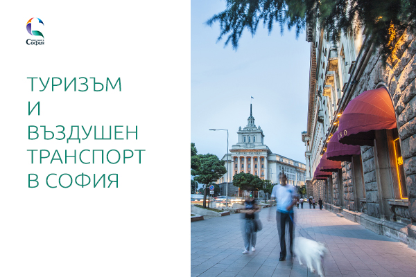 Tourism-Sofia-Report