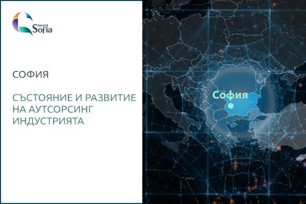 Състояние и развитие на аутсорсинг сектора в София, 2017 - нов доклад, публикуван от СОАПИ