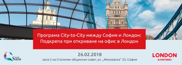 City-to-City-London-Sofia