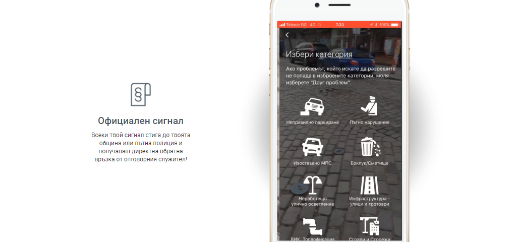 Grajdanite-Mobile-App-Sofia