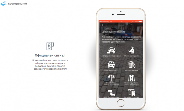 "New Functionalities to the ""Citizens"" Mobile App"