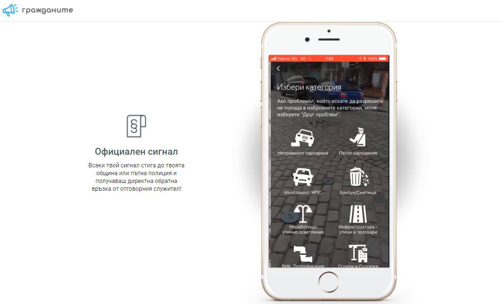 Grajdanite-Mobile-App-Sofia
