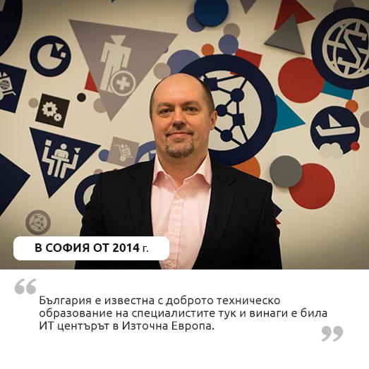 """Защо София?"" с Алексей Рубцов, управляващ директор на Luxoft Bulgaria"