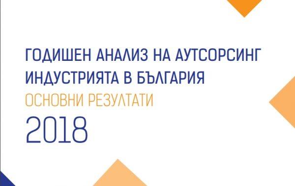 Годишен анализ на Българската аутсорсинг асоциация 2018