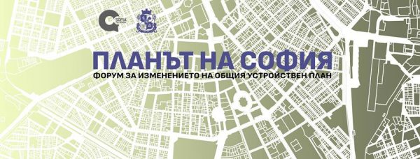 The Proposals from the Sofia Common City Plan Public Discussion
