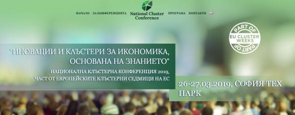 Национална клъстерна конференция в рамките на Европейските клъстерни седмици на ЕС
