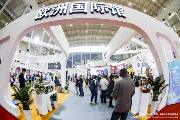 Invitation for Participation in the 4th China (Ningbo) Culture Industries Fair