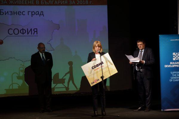 """София е отличена за пети път с наградата """"Бизнес град на България"""""""
