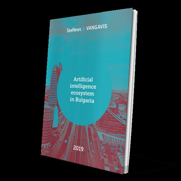 Българската AI екосистема - първи задълбочен доклад