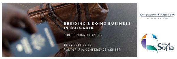 """Отговаряме на най-често задаваните въпроси от чуждестранни граждани по време на семинара """"Пребиваване и правене на бизнес в България"""""""