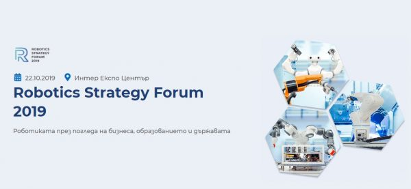 София и България с първи специализиран форум по роботика и автоматизация