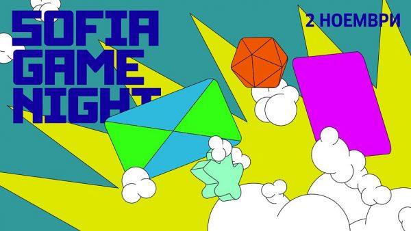 С двойно повече събития се завръща второто издание на Софийската нощ на игрите