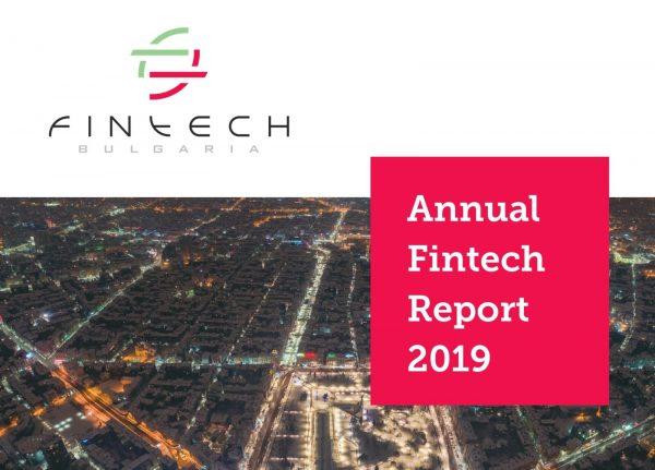 Първи доклад за състоянието на финтех сектора в България