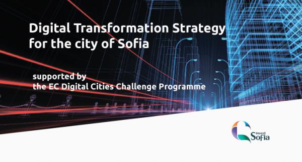Стратегията за дигитална трансформация на София е публикувана. Вижте какво предстои.