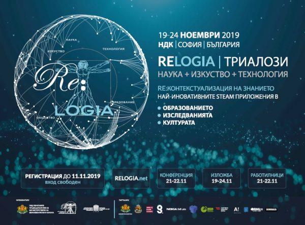 ТРИАЛОЗИ 2019 - първи за Европа форум за Наука+Изкуство+Технология с домакин София