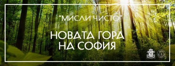 Новини от градската среда в София