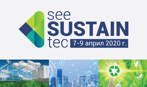 Ранни регистрации за изложението за развитие на бизнеса с устойчиви решения seeSUSTAINtec 2020