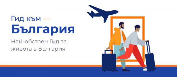 Гид към България - новата платформа за всички, които искат да се завърнат в България