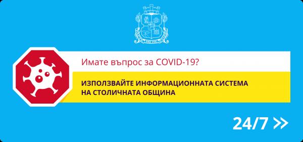 Столичната община създаде единна информационна система по въпроси от граждани за COVID-19