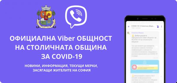 Столичната община открива официална Viber общност за COVID-19
