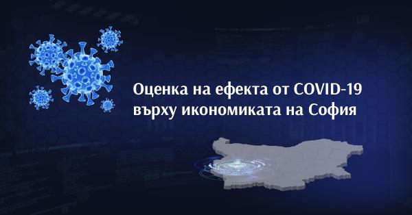 Доклад за ефекта на COVID-19 върху икономиката на София