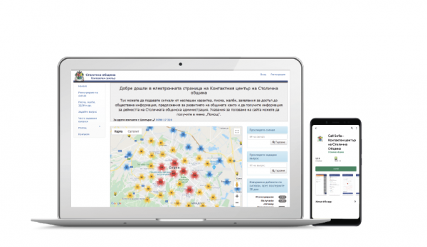 Sofia Municipality's Contact Centre Now Has a Mobile Application