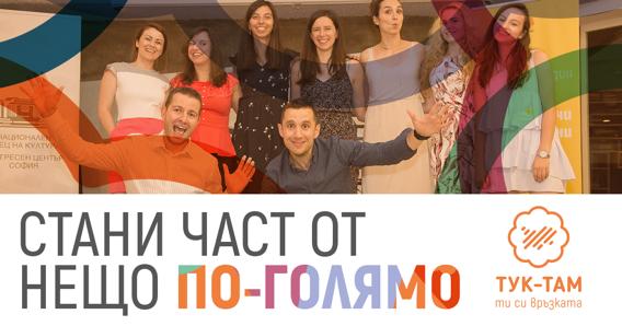 Новата посока на Тук-Там - платформата на българската общност по света