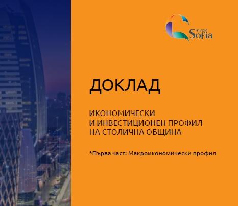 Sofia-Economic-Profile-2020-post